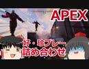 【APEX】ゆっくり好・珍プレー詰め合わせ【ゆっくり実況】