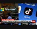 米国で中国アプリTikTok使用禁止に...MSG買収交渉...拠点を英国に移す?