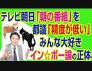 #739 テレビ朝日「朝の番組」を都議「精度が低い」と猛批判。「みんな大好きイン☆ボー論」の正体とは|みやわきチャンネル(仮)#879Restart739