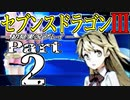 【3DS】セブンスドラゴンⅢ 初見実況プレイ Part2【直撮り】