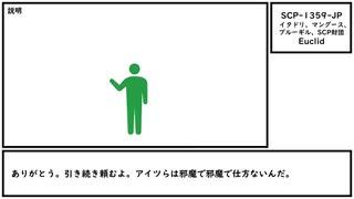 【ゆっくり紹介】SCP-1359-JP【イタドリ、マングース、ブルーギル、SCP財団】