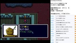 エメラルドドラゴン PCE版実況プレイ part36