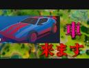 米津玄師さんと車が来るぞおおお 【フォートナイト】