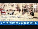 #31[全編]Withコロナ時代の出会い【大人の放課後ラジオ#31】