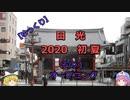 【ゆっくり】日光 2020 初夏 その1 オープニング