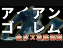【ダークソウル】アイアンゴーレムの倒し方【全ボス攻略解説】