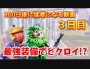 【フォートナイト】100猛者3日目:最強装備でデュオビクロイなるか!?