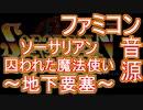 【ソーサリアン】囚われた魔法使い~地下要塞~ファミコン音源アレンジ
