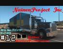 【ゆっくり実況】(株)ないねんプロジェクト #12 【ATS】