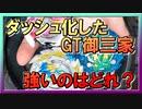 【ベイブレードバースト】親友ゼロベイブレーダーの1人遊び#76【ランブー】 ~強化版GT御三家総当り戦~