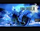 【FINAL FANTASY XIII】人生初のFFシリーズは13!【実況】#07