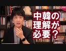 アホ記者「ミサイル阻止能力検討は中韓の理解が得られないのでは?」河野防衛大臣「なぜその了解がいる?」