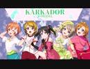 【ラブライブ!MAD】KARKADOR (μ-MODEL)【P-MODEL】