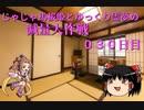 じゃじゃ馬桜姫とゆっくり霊夢の減量大作戦 030日目