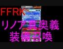 【FFRK】リノア真奥義装備召喚