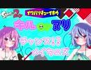 【splatoon2】キル✖ヌリチャンス!?メイカーズ #2【鳴花ヒメ・ミコト実況】