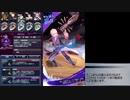【メギド72】ジールバッシュ縛り Part33