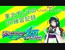 東北ずん子のDDR DP練習記録part7~ノンバーチャレンジ!?~