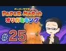 【実況プレイ】ペーパーマリオ ダイフクキング part25