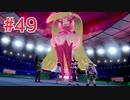 『ポケットモンスターシールド』英語版でプレイ Part49
