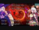 【オリジナル曲】Ain Soph Aur【右心フルアラ、留音ロッカ、鼓破音トリン】