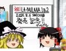 【ゲームセンターYKゆっくり課長】LA-MULANAを2分20秒で振り返る~