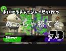 【スプラトゥーン2】毎日チャージャー生活73日目【ガチヤグラ】