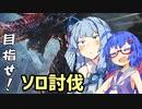 【MHW:I 】DLCを遊び尽くすMHW実況 #10年ぶりの再戦、煌黒龍編【VOICEROID実況プレイ】