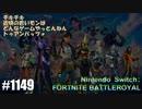 082 ゲームプレイ動画 #1149 「フォートナイト:バトルロイヤル」