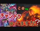【MTG ARENA】炎の心チャンドラと弾けるドレイクがベストマッチ!火力で場をコントロールするイゼット除去コン「チャンドラ使ったげてよ」(ゆっくり実況)