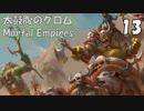 【Total War WARHAMMER II】太鼓腹のグロム part13_最終回【実況】