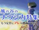 第163回 「風の谷のナウシカ」に仕組まれた絶望と空飛ぶ少女の正体は何か?〜すべての宮崎アニメの出発点、初めてのナウシカスペシャル!