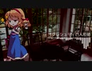 【東方自作アレンジ】ブクレシュティの人形師
