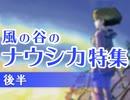 後半 第163回 「風の谷のナウシカ」に仕組まれた絶望と空飛ぶ少女の正体は何か?〜すべての宮崎アニメの出発点、初めてのナウシカスペシャル!
