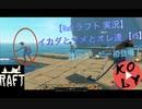 【Raft 実況】イカダとサメとオレ達 【#5】