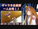 【ギャラ子誕生祭】ギャラ子一人合同作ってみた!!【ギャラ子生誕祭2020】