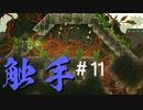 エロ同人みたいなことをしない触手『CARRION』#11