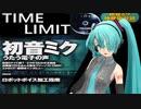 【らぶ式ミク】「タイムリミット」【MMD】【1080p-60fps】