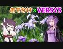 【ゆかきり車載】おでかけ×VERSYS【金沢・梅雨の中休み!】