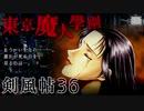 【東京魔人學園剣風帖】東京オカルトキャンパス【実況】Part36