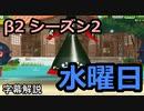 【けものフレンズ3】シーサーバル道場β2 シーズン2 水曜日【字幕解説】