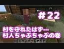 【女性実況】マイクラサバイバル生活スタートです!#22 村を守れたはず…村人ちゃぷちゃぷの巻【YUYU】