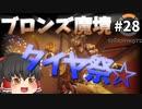 【オーバーウォッチ】ダメージ沼のボマー!ブロンズ魔境 #028【ゆっくり実況】