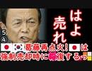 支持率爆上げのチャンスやで... 【江戸川 media lab R】お笑い・面白い・楽しい・真面目な海外時事知的エンタメ