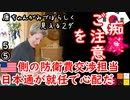 康ちゃんが嫉妬しています 【江戸川 media lab R】お笑い・面白い・楽しい・真面目な海外時事知的エンタメ