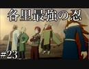 「集う影達」【ナルティメットストーム3 実況】part23