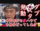 ところでPH案件は薔薇?NL? 【江戸川 media lab R】お笑い・面白い・楽しい・真面目な海外時事知的エンタメ