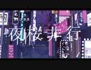 【立体音響】夜桜非行 / るぅと