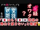 煽ってる? 【江戸川 media lab R】お笑い・面白い・楽しい・真面目な海外時事知的エンタメ