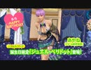 DoAX Venus Vacation :: Ayane Birthday Announcement Sequence (Jewel Peridot SSR) with lotions